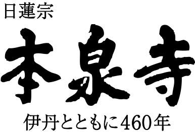 日蓮宗 本泉寺 伊丹とともに450年